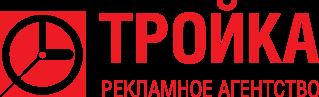 """""""Тройка"""" — Рекламное агентство"""